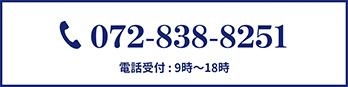 TEL 072-838-8251